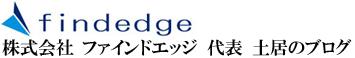 「資産を守る」投資ファンド 株式会社ファインドエッジのBlog